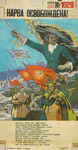 <em>Narva is Liberated!</em>, TASS No. 1029 by Telegraph Agency of the Soviet Union