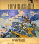<em>In the Mountains of Transylvania</em>, TASS No. 1077 by Telegraph Agency of the Soviet Union