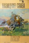 <em>Cossack Glory</em>, TASS No. 1093
