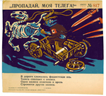 <em>Begone, My Horse Wagon!</em>, TASS No. 0817 by Telegraph Agency of the Soviet Union