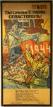 <em>You're Once Again with Us, Sevastopol!</em>, TASS No. 0970 by Telegraph Agency of the Soviet Union
